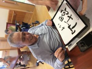 『ききょう 松枝さん 習字 にっこり』の画像