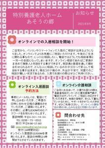 『オンライン入居面談チラシ』の画像